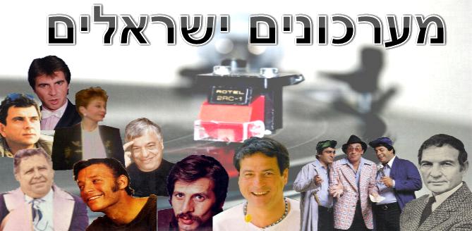 מערכונים ישראלים