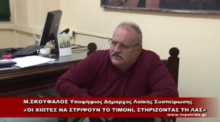 """Συνέντευξη του υποψήφιου Δημάρχου Χίου Μ. Σκούφαλου στην """"ΠΑΤΡΙΔΑ TV"""""""