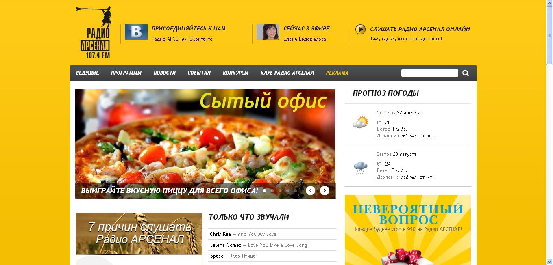 Нижний Новгород - список радио | Слушать онлайн