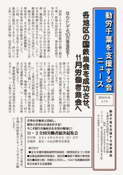 http://www.jpnodong.org/pdf/20140915.pdf