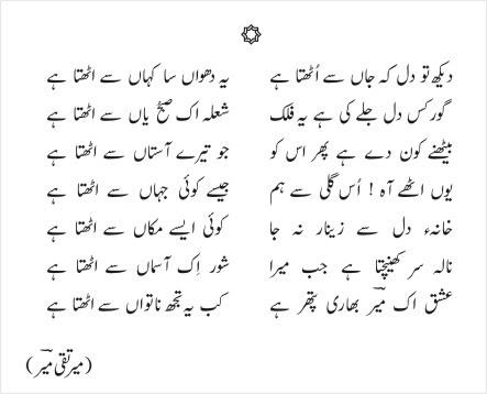 pride and prejudice pdf in urdu
