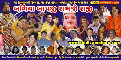 Baliya Bapji Rakhjo Raji Gujarati Movie Poster