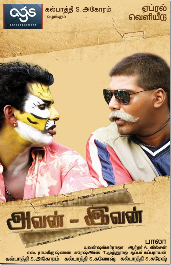 Avan Ivan Ayngaran DVD, Avan Ivan Tamil Movie, Avan Ivan Watch Online