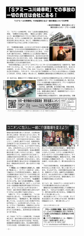 http://www.godoroSo-zenkokukyou.org/grz/wp-content/uploadS/Seimei-amiyu20150913.pdf
