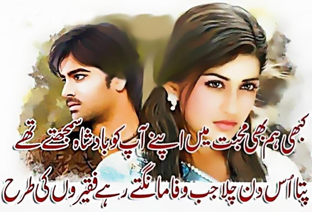 Badshah E Muhabbat SMS Shayari