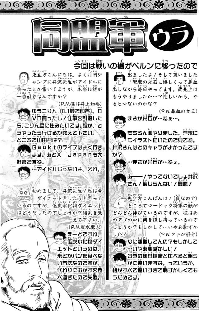 Fire Emblem-Hasha no Tsurugi chap 36 - Trang 48