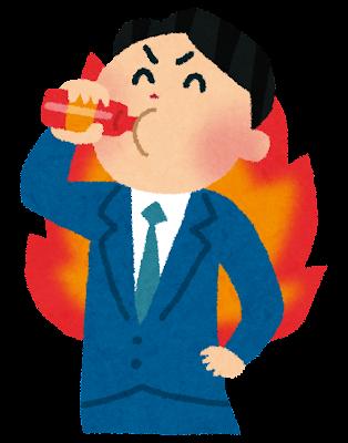 栄養ドリンク・エナジードリンクを飲む男性のイラスト