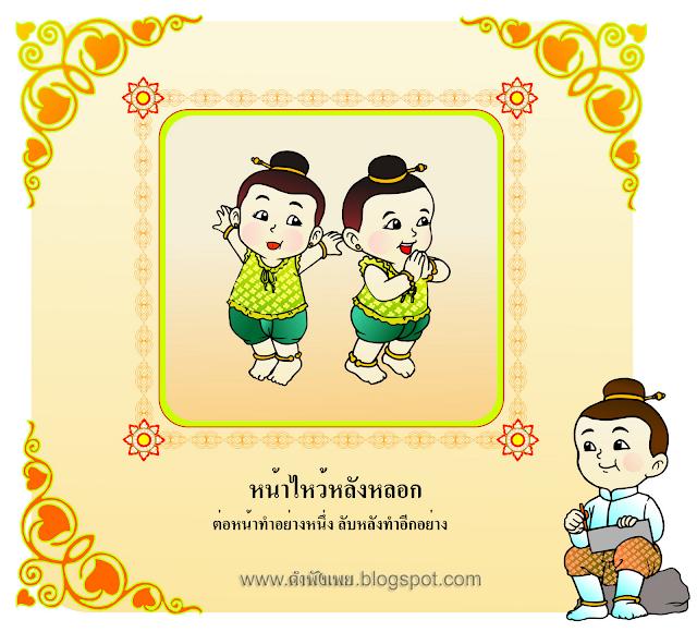 สำนวนสุภาษิตไทย