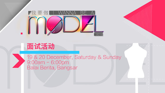 《I Wanna Be A Model 2016》Casting @ NTSP Balai Berita, Bangsar 19 and 20 December 2015