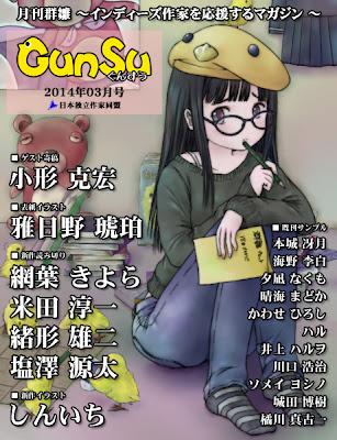 「月刊群雛 (GunSu) 2014年03月号」表1