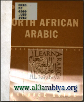 North African Arabic - A Guide to the Spoken Language
