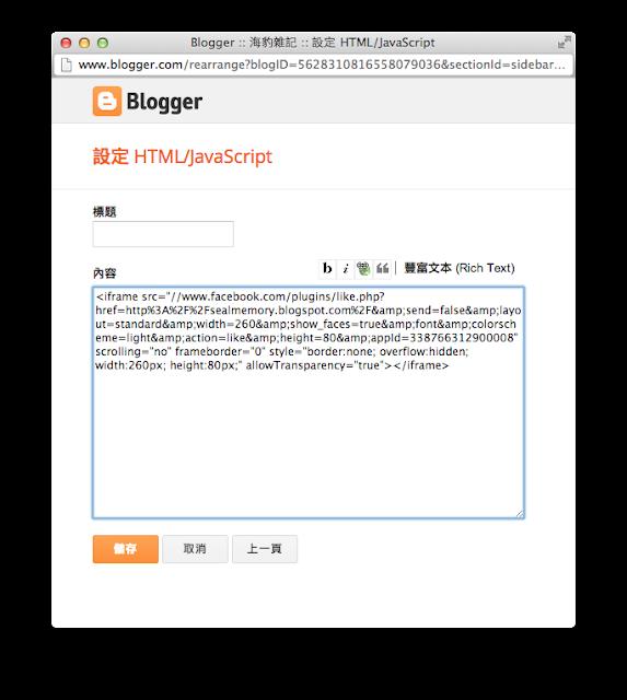 Blogger 部落格的 HTML/JavaScript 小工具