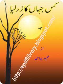 umera ahmed a great novel is written by umera ahmed umera ahmed born