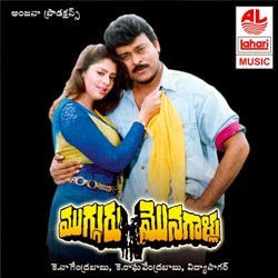 Mugguru Monagallu songs download