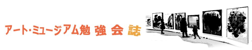 アート ・ ミュージアム勉強会誌