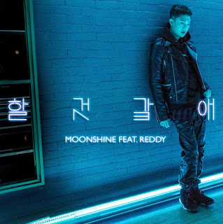 Moonshine (문샤인) Feat. Reddy (레디) 할것같애