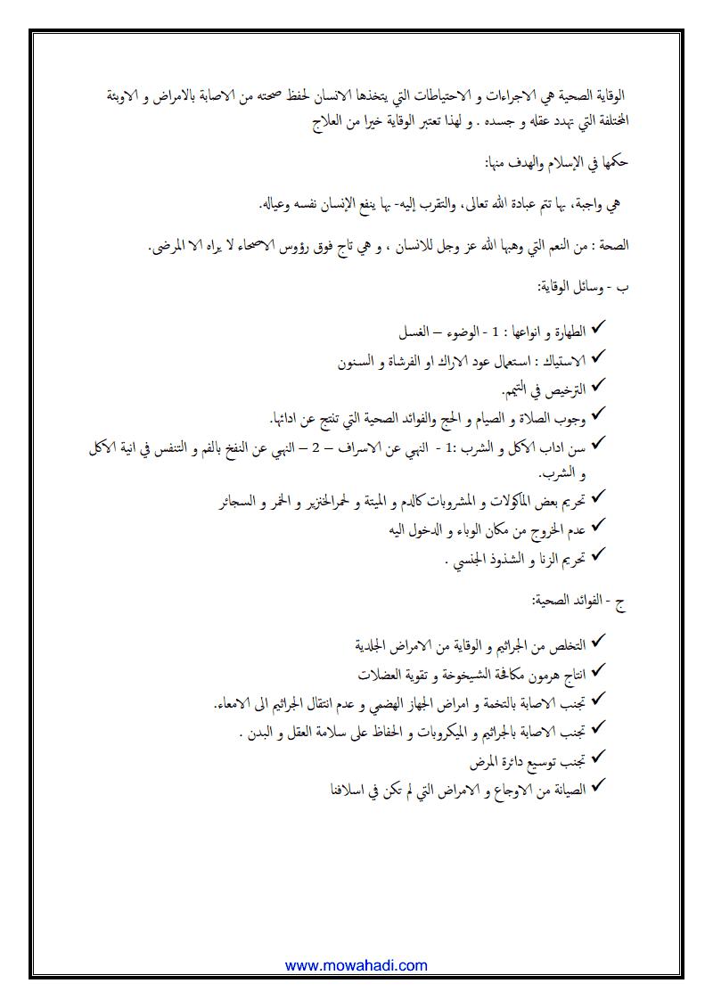 الوقاية الصحية في الاسلام1