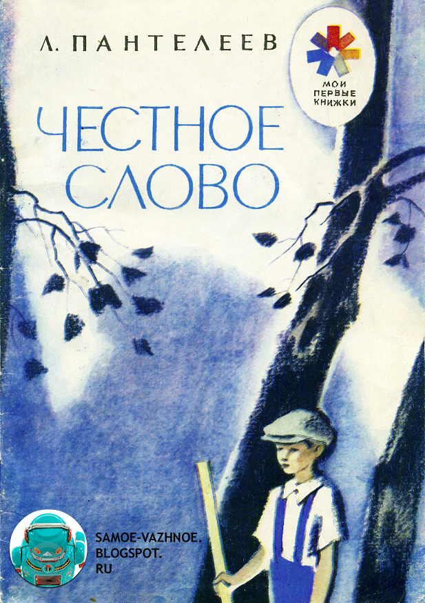 Пантелеев Честное слово тонкая книга синяя обложка мальчик кепка палочка деревья