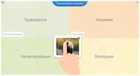 http://learningapps.org/display?v=pt1j7jroa01