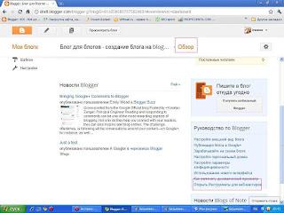 Черновик blogger Вкладка Обзор