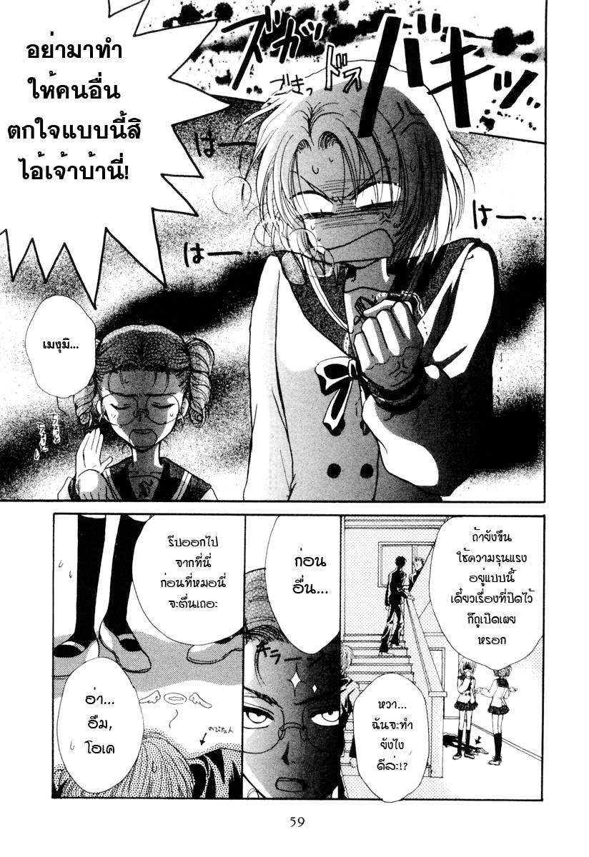 อ่านการ์ตูน Kakumei no Hi 2 ภาพที่ 24