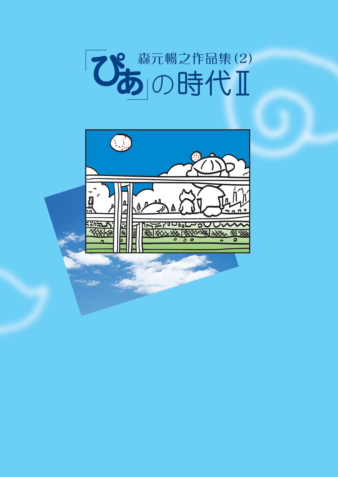 森元暢之作品集(2)「ぴあ」の時代 Ⅱ