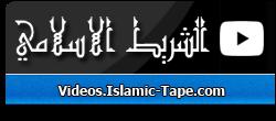 مقاطع فيديو اسلامية | فيديوهات الشريط الاسلامي