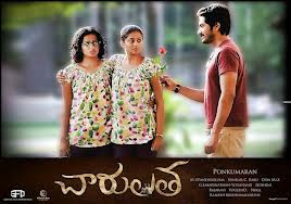 Charulatha movie