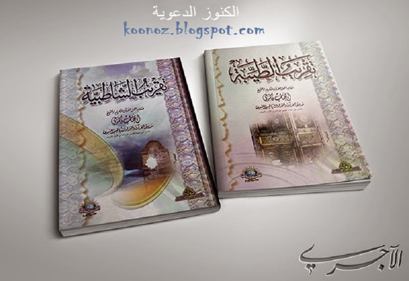 http://koonoz.blogspot.com/2014/10/taqrib-qirarat-10-pdf.html