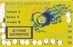 ΔΙΑΡΚΕΙΑΣ 2007-08