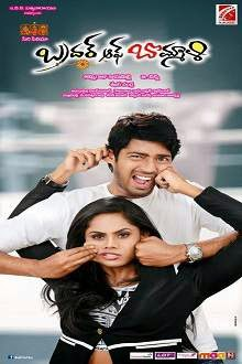 Brother Of Bommali (2014) Telugu Movie Poster