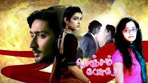 Nenjam Pesuthe 30-01-2015 – Polimer tv Serial 30-01-15 Episode 377