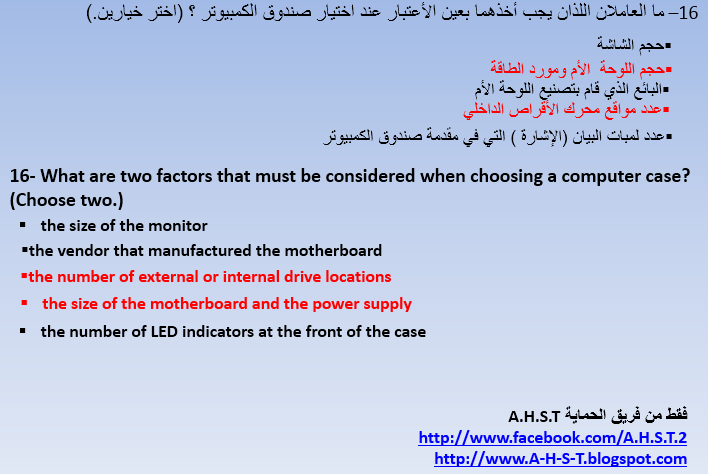what factors must be considered when