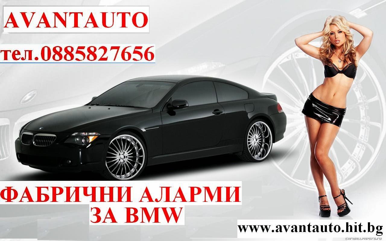 Аларми за BMW