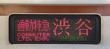 東急東横線 通勤特急 渋谷行き 7000系側面