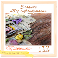 http://scrapogoliki-shop.blogspot.ru/2015/05/blog-post_19.html