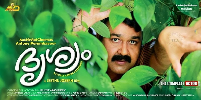 Drishyam malayalam movie is a copy of suspect x movie south drishyam malayalam movie is a copy of suspect x movie altavistaventures Gallery