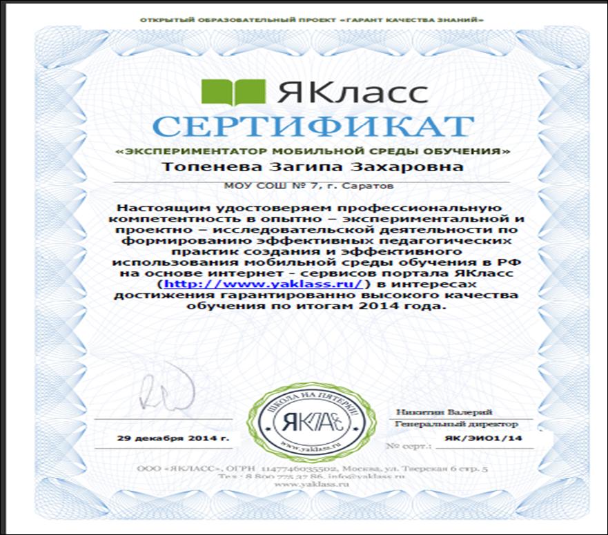 Сертификат Экспериментатор
