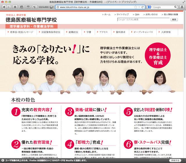 徳島医療福祉専門学校