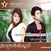 Khmer Song | Tror Jeak Kam Production CD Vol 01