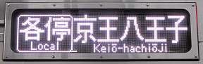 京王電鉄 各停 京王八王子行き1 7000系LED