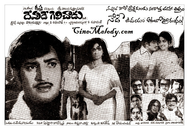 Devude Gelichadu Telugu Mp3 Songs Free  Download  1976