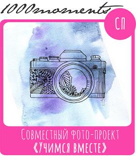 """Совместный Фото-проект """"Учимся вместе"""""""