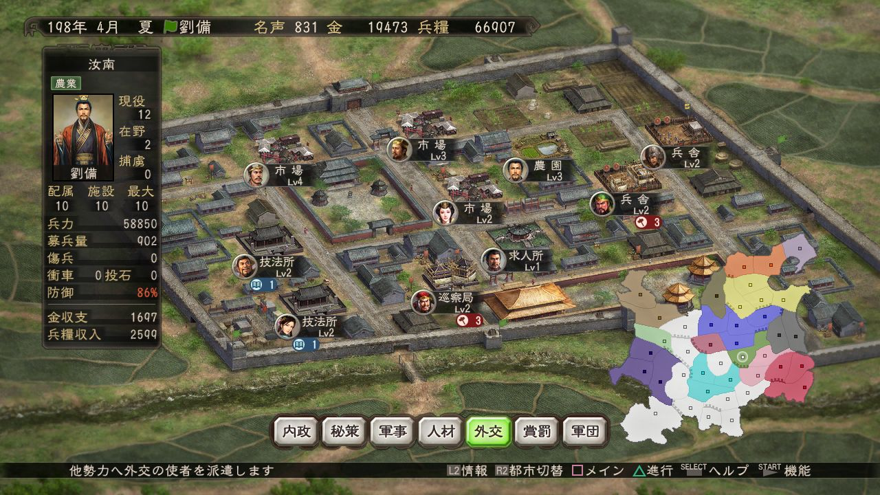 Sangokushi 12 (Romance Of The Three Kingdoms XII) Screenshots