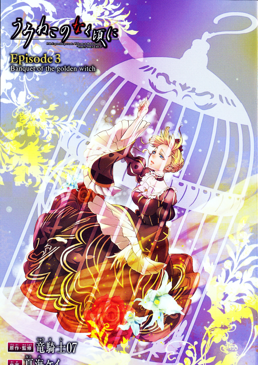 Umineko no Naku Koro ni Episode 3: Banquet of the Golden Witch chap 6 - Trang 1