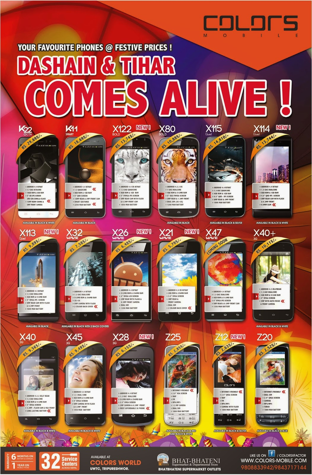 colors-smartphone-price