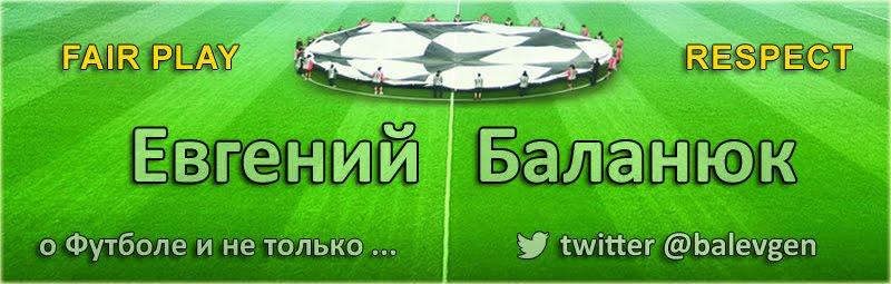 Евгений Баланюк. Блог