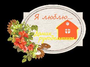 Домик Рукодельницы