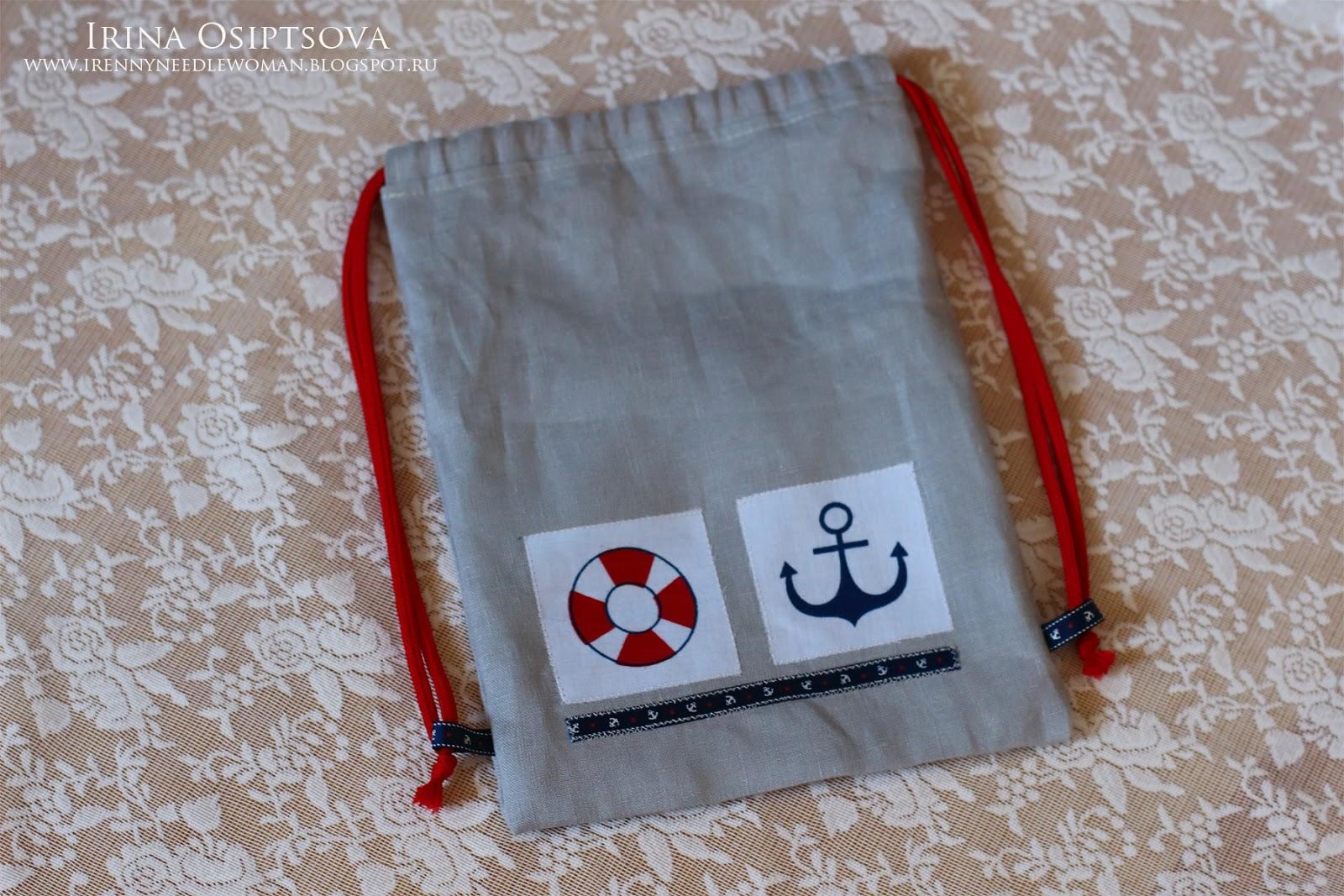 Как сшить затягивающийся мешочек