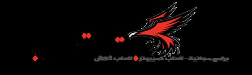 صقر العرب | مدونة عربية متكاملة مجتمع من البرامج المجانية والبث المباشر وألعاب الفلاش